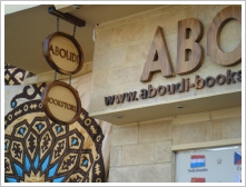 Aboudi Bookstore, Loxor East Bank
