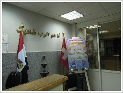 Nile Hospital Naqada - Foyer, (c)Alfred Zahn