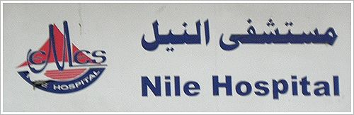 Nile Hospital Naqada