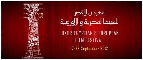 1st Luxor Egyptian and European Film Festival