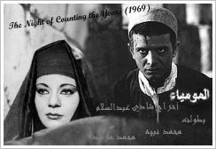 "Film ""El-Mumia"" by Shadi Abd el-Salam"